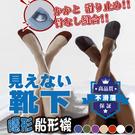日系男女隱形襪 襪子船形襪 棉襪 踝襪 短襪 矽膠防滑短踝襪 高跟鞋 布鞋 皮鞋 男襪 女襪