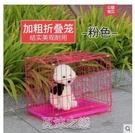 折疊寵物加粗籠子 泰迪貴賓狗籠 鐵籠鐵絲籠 狗屋貓籠 天窗 快速出貨