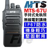 ◤IP67防水防塵等級◢MTS-67U 無線電對講機 IP67防水防塵等級 免執照 免執照對講機 67U