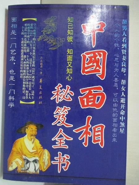 【書寶二手書T1/宗教_FUI】金剛?的智慧_2007) Huaxia Publishing House; 1 (August 1