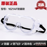 3M1621AF護目鏡防化學眼罩酸性實驗室安全眼鏡防風沙粉塵防霧眼鏡