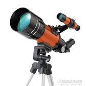 望遠鏡專業觀天星高倍清學生禮物初學入門大口徑觀景 1995生活雜貨