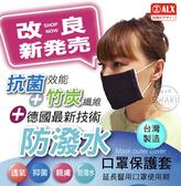 金滿意 抗菌除臭 防潑水 竹炭 口罩套 口罩保護套 三入組 台灣製造