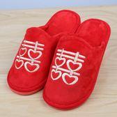 婚慶拖鞋 結婚慶拖鞋紅色情侶棉拖鞋女方陪嫁嫁妝老公老婆居家加厚防滑拖鞋【美物居家館】