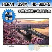 HERAN 禾聯 39吋 LED液晶顯示器+視訊盒 HD-39DF5 限區配送不安裝