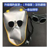 電焊面罩焊面罩燒焊面罩臉部防護電焊眼鏡爾碩數位3c