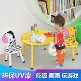 兒童桌椅套裝卡通幼兒園書桌椅寫字台畫畫寶寶吃飯玩具桌子實木腿WY