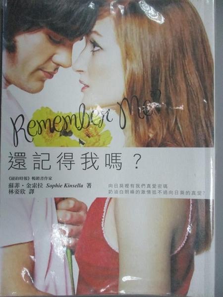 【書寶二手書T5/翻譯小說_NOD】還記得我嗎?_林姿欣, 蘇菲.金索拉