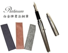 白金牌中文書法鋼筆PTA-700