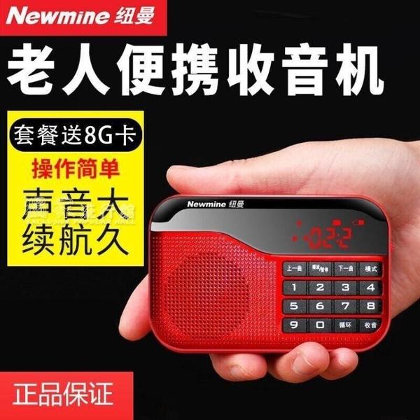 收音機紐曼N63收音機老人便攜式老年迷你袖珍fm廣播半導體可充電插卡 快速出貨