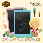 Green Board 限量 奶油獅8.5吋彩色電紙板(筆記、留言、遊戲、塗鴉的好幫手)