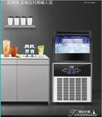 製冰機 220V制冰機商用奶茶店大型小型菱形小方冰容量家用全自動造冰機 提拉米蘇YYJ