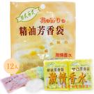 日式精油芳香袋12g-12入/打-激情香水