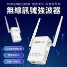TOTOLINK EX200 無線網路放...