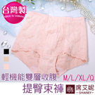 女性輕機能雙層收腹提臀束褲 420丹 高彈力 台灣製造 No.48880-席艾妮SHIANEY