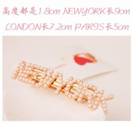 [協貿國際]  城市名珍珠字母髮夾髮飾 (3個價)