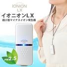日本IONION LX超輕量個人隨身空氣清淨機