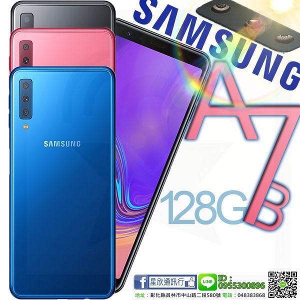 NEW【星欣】SAMSUNG Galaxy A7(2018) 4G/128G 6吋窄邊大螢幕 CP值超強 3鏡頭 直購價-附保護套 + 軟膜