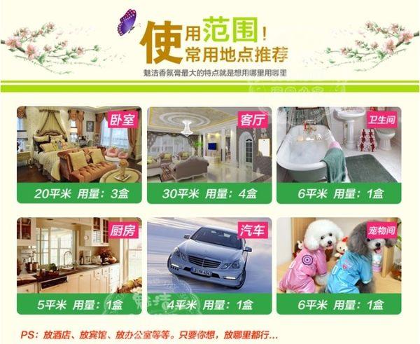 [協貿國際]  高檔家用室內固體空氣清新劑 (5個價)