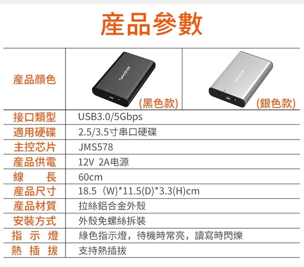 CyberSLIM 3.5吋硬碟外接盒 鋁合金外殼