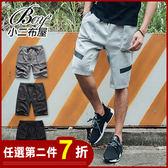 短褲 大口袋抽繩素色斜線霧面休閒棉褲【NQ91804】