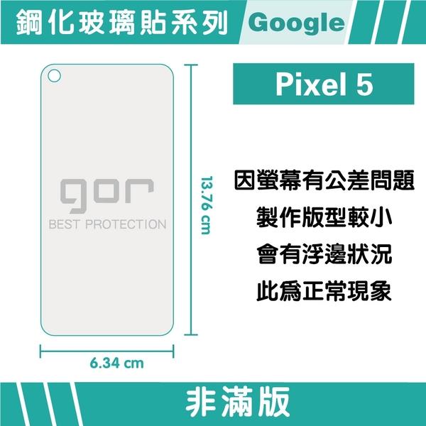 【GOR保護貼】Google Pixel 5 9H鋼化玻璃保護貼 全透明非滿版2片裝 公司貨 pixel5 現貨
