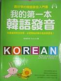 【書寶二手書T3/語言學習_YKU】我的第一本韓語發音_吳承恩