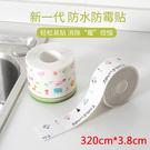 【1113】多功能防水防霉廚房浴室縫隙貼 防撞貼 320*3.8cm(多款可選)