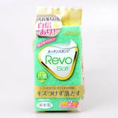 日本製【Kikulon】Revo強度2倍抗菌海綿菜瓜布-軟/GR