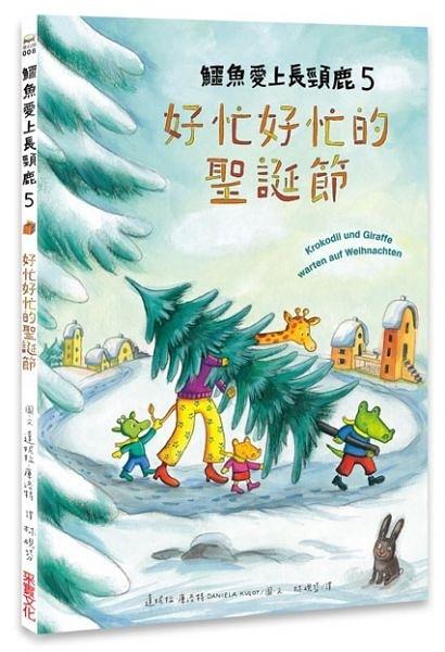 鱷魚愛上長頸鹿 5:好忙好忙的聖誕節  采實文化 (購潮8) 9789869371841