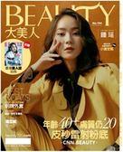 大美人雜誌(BEAUTY) 12月號/2018 第184期