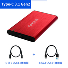 CyberSLIM  2.5吋硬碟外接盒 SSD 2.5吋行動固態硬碟盒 Type-c  to  c 紅 USB3.1