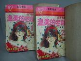 【書寶二手書T7/漫畫書_RAW】溫柔的老師_1&2集合售