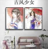 diy數字油畫 手繪填色油彩畫裝飾畫中國古風少女人物油畫 - 歐美韓熱銷