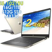 【現貨】HP 15.6吋 家用筆電 15S-DU1024TX (i5-10210U/16G/MX130-2G/512SSD+1TB/W10/FHD/Notebook/獨顯雙碟/1.7kg/特仕)
