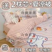 純棉床罩被套組四件套全棉床上用品學生宿舍簡約被單床單被套被子三件套【白嶼家居】