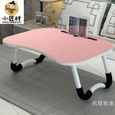 電腦桌床上用可折疊懶人學生宿舍學習書桌小桌子做桌BL 【店慶8折促銷】