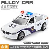 兒童警車玩具車模型仿真汽車車模男孩合金救護車警察車110玩具車LXY7711【極致男人】