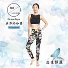 【南紡購物中心】【ELASTI】典莎瑜珈褲-恣意揮灑
