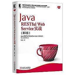 簡體書-十日到貨 R3Y【Java RESTful Web Service 實戰(第2版)】 9787111542131 機械...