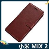 Xiaomi 小米 MIX 2 瘋馬紋保護套 皮紋側翻皮套 附掛繩 商務 支架 插卡 錢夾 磁扣 手機套 手機殼