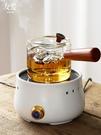 黑茶普洱茶煮茶壺套裝家用電陶爐玻璃壺側把蒸茶器茶具泡茶煮茶器 NMS小明同學220V
