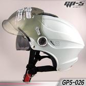 【GP-5 026 泡泡鏡 雙層遮陽鏡片 雪帽 素色 白】半罩、內襯全可拆