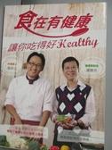 【書寶二手書T3/養生_WFZ】食在有健康_超級電視台