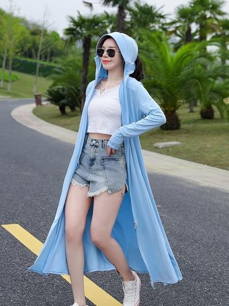 防曬衣 防曬衣女2021夏季新款長款過膝防曬服防紫外線冰絲透氣薄連帽外套 嬡孕哺
