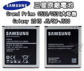 【不正包退】三星原廠電池 Galaxy J2 PRO 2018 / J3 / J5 / GRAND Prime G530 G530Y G531 原廠 電池 三星 EB-BG530CBT