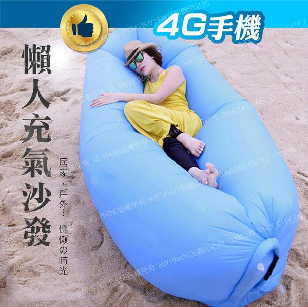 充氣沙發 懶人沙發 空氣沙發 懶人沙發 快速充氣墊 充氣床 沙發床 懶人床 充氣沙發【4G手機】