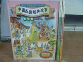 【書寶二手書T2/兒童文學_PGG】中國成與經典故事-動物篇_人物篇_植物篇_共3冊合售