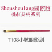 Shoushoulang國際版桃紅刷具系列 /T108小號眼影刷【A294】