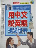 【書寶二手書T1/語言學習_NEF】用中文說英語環遊世界_滿天星